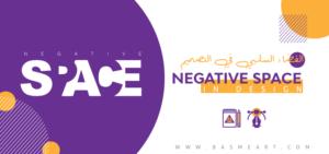 عن المساحة السلبية Negative Space في التصميم