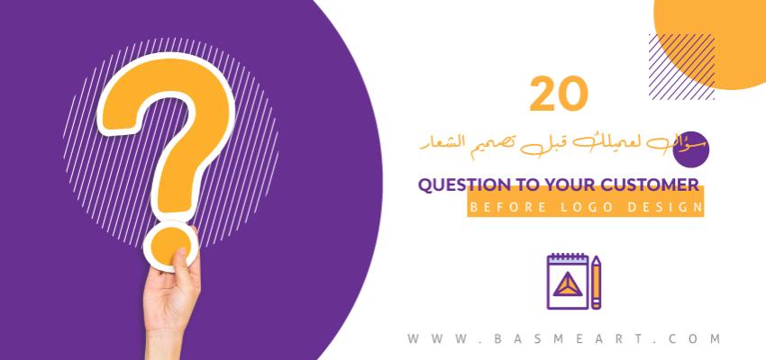 20 سؤال لعميلك قبل تصميم الشعار