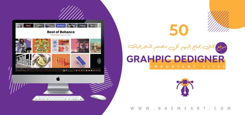 50 موقع مجاني يحتاج إليهم كل مصمم للجرافيك