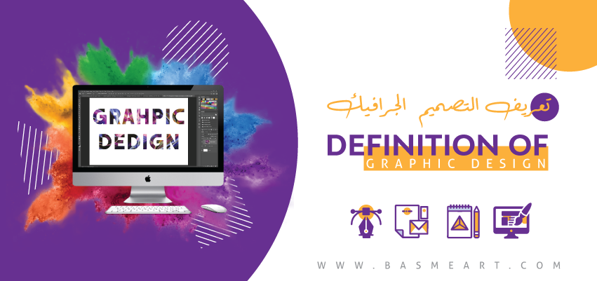 تعريف-التصميم-الجرافيك