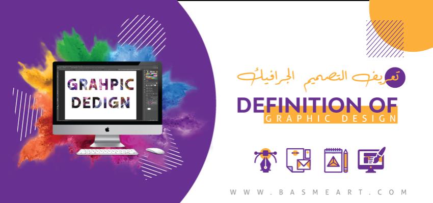 تعريف التصميم  الجرافيك