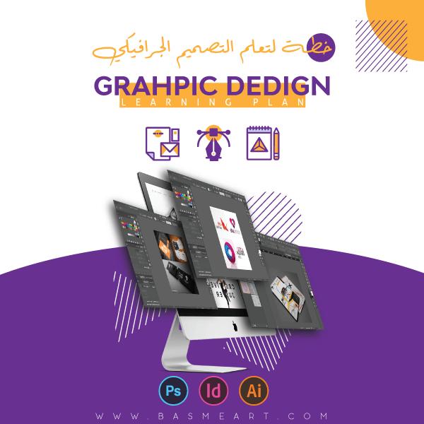 خطة-تعلم-التصميم-الجرافيكي1