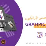 خطة تعلم التصميم الجرافيكي