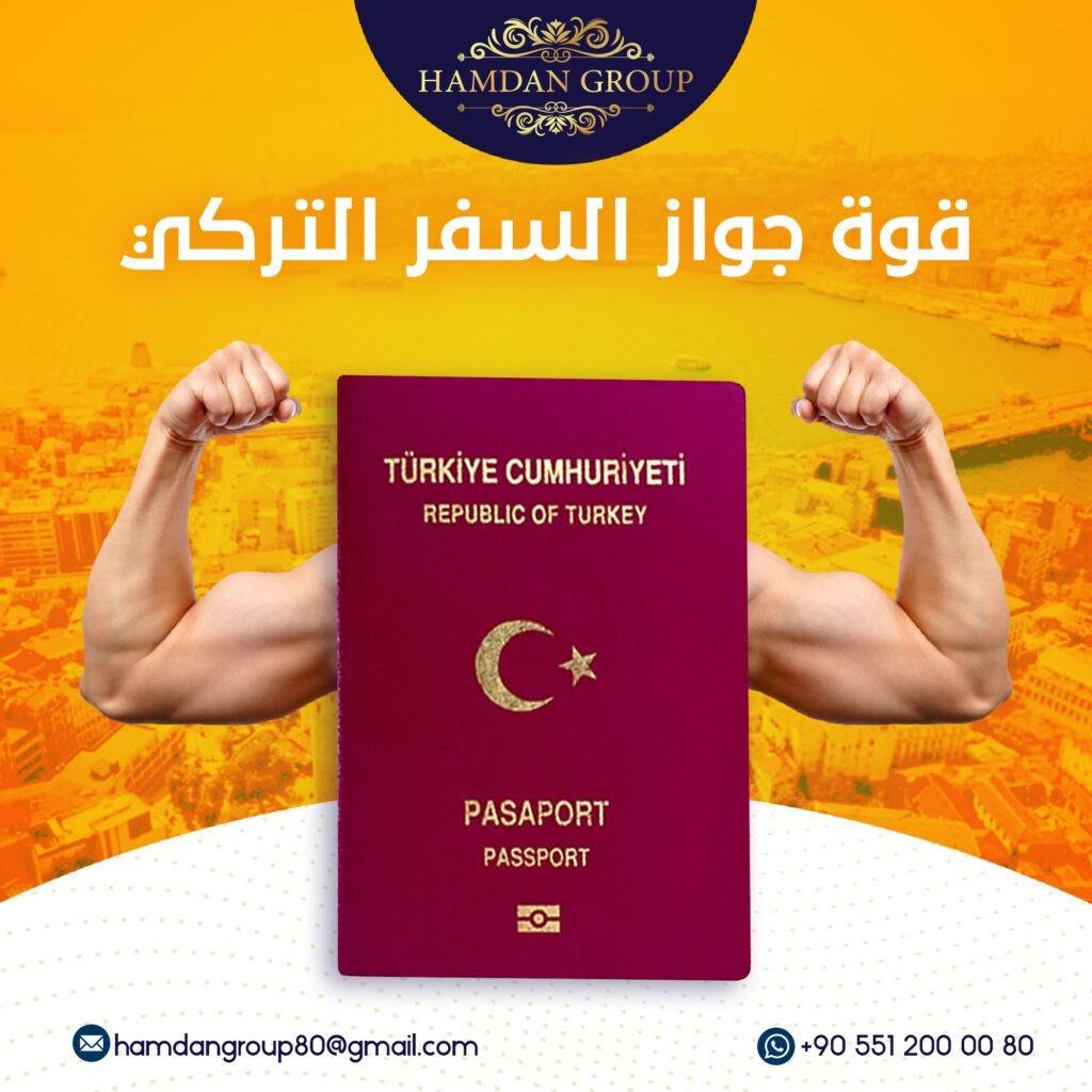 قوة-جواز-السفر-التركي