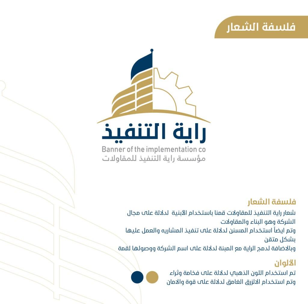 شعار راية التنفيذ النهائي-06