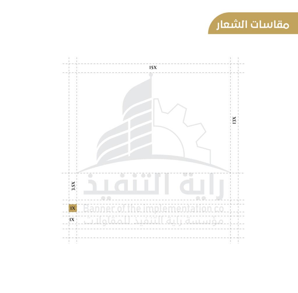 شعار راية التنفيذ النهائي-08