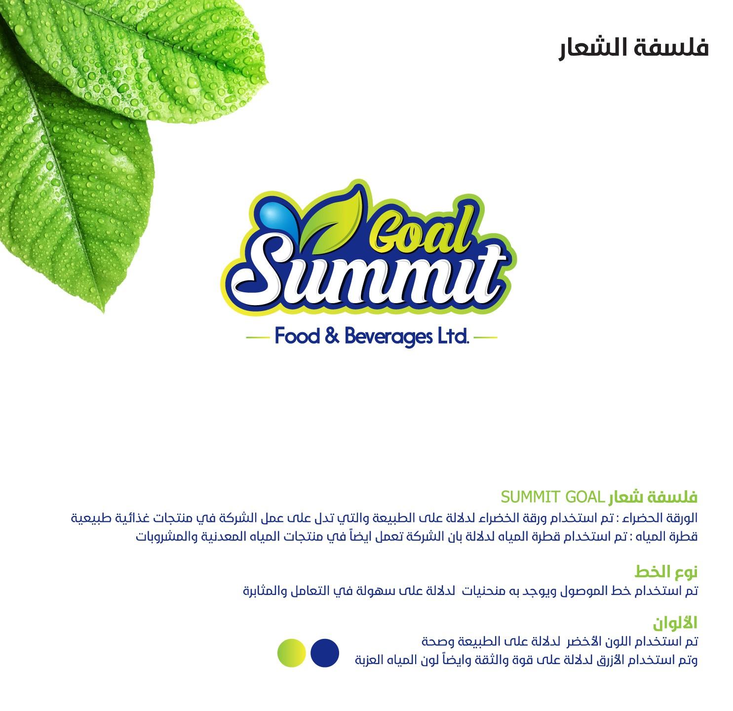 شعار SUMMİT GOAL-09