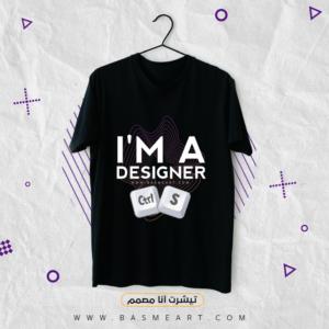 تي شيرت أنا مصمم