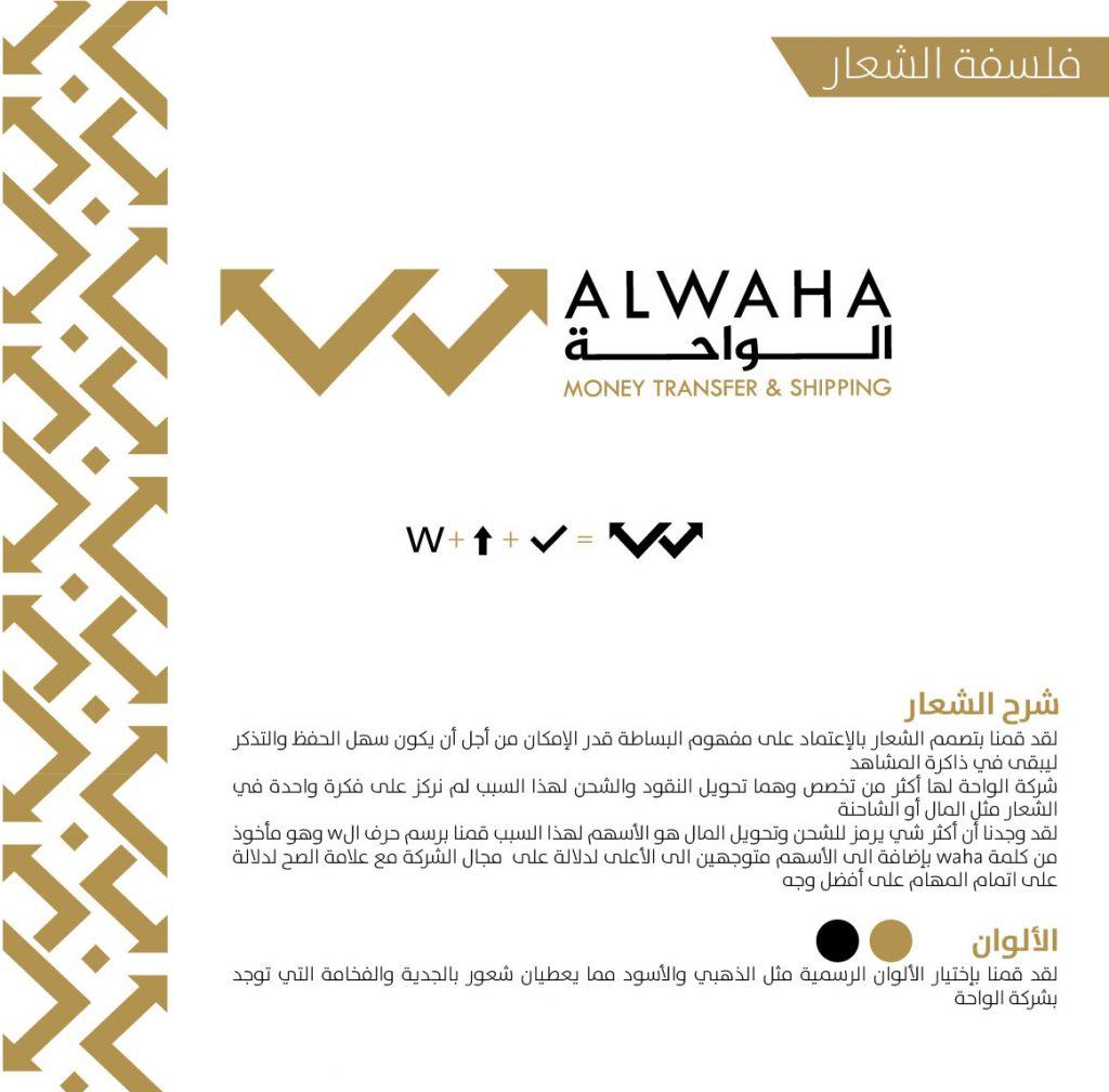 ارشادات شعار الواحة-04