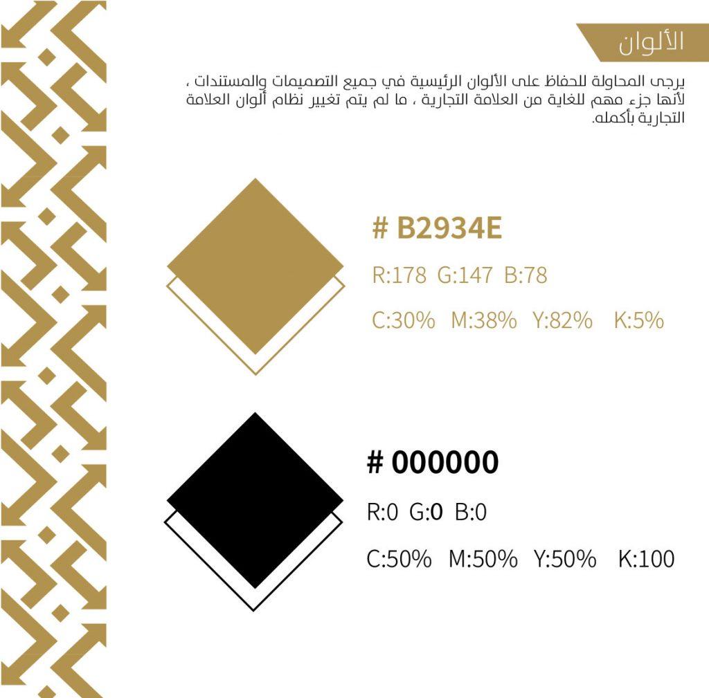 ارشادات شعار الواحة-07