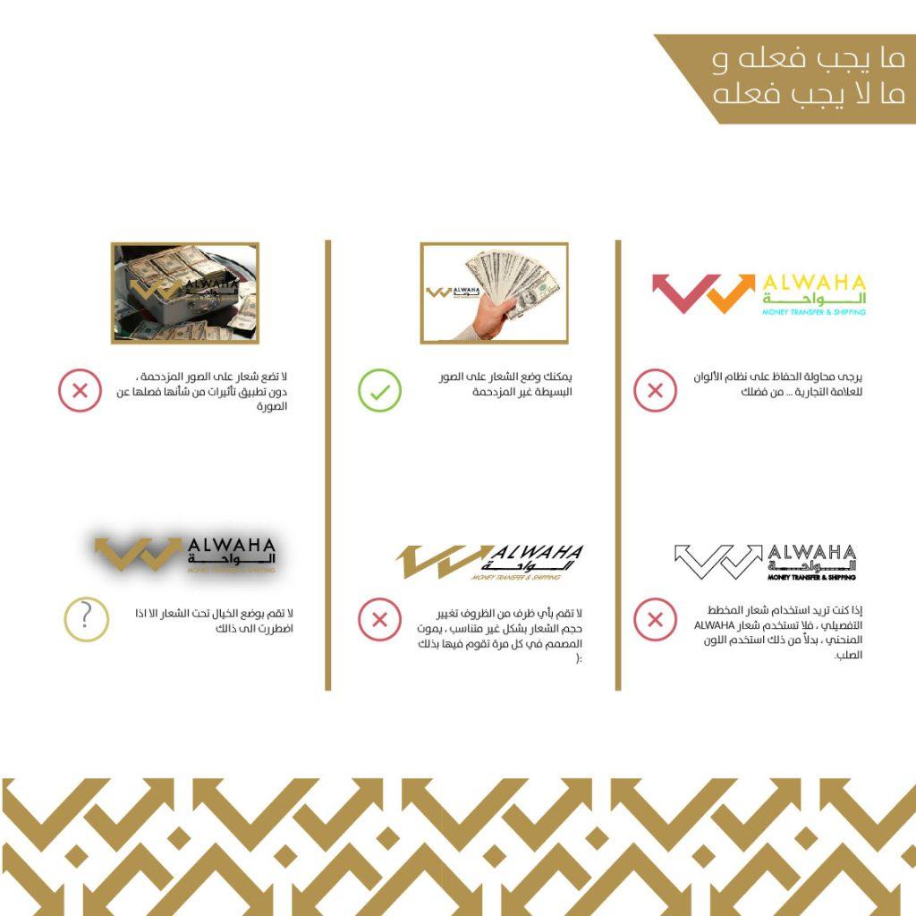 ارشادات شعار الواحة-11