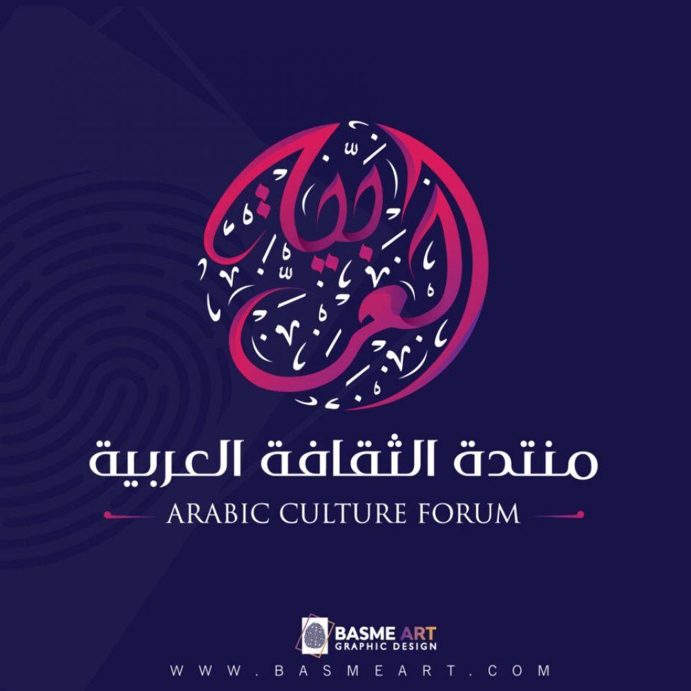 basme-art-logo-منتدى-الثقافة-1